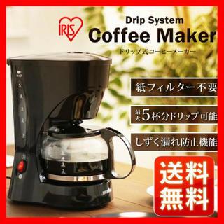 アイリスオーヤマ - 【新品・送料無料】アイリスオーヤマ製 ドリップ式コーヒーメーカー