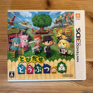 ニンテンドー3DS - 🌸とびだせ どうぶつの森 3DS ソフト🌸