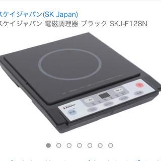 【新品未使用品】エスケイジャパン IH電磁調理器 ブラック SKJ-F128N(調理機器)