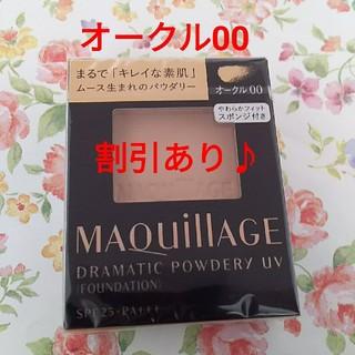 MAQuillAGE - オークル00 マキアージュ ドラマティックパウダリーUV ファンデーション