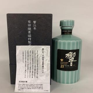 サントリー - 響 21年 有田焼 青磁特製ボトル 響ゴールド倶楽部限定 非売品 箱付き