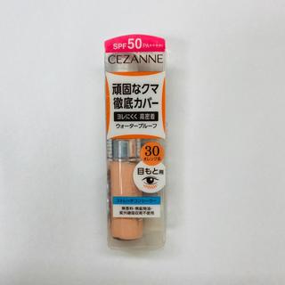 セザンヌケショウヒン(CEZANNE(セザンヌ化粧品))のストレッチコンシーラー30(コンシーラー)