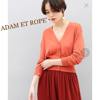 Adam et Rope' - 未使用**雑誌掲載 ADAM ET ROPE'  UVケアショート丈カーデ