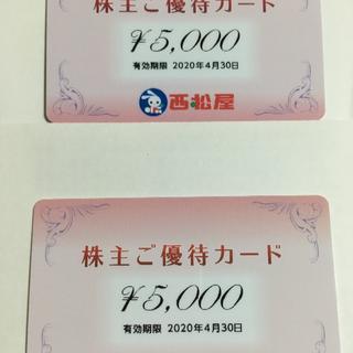 ゆうパケ発送 有効期2020年4月末 西松屋株主優待カード10000円分(2)