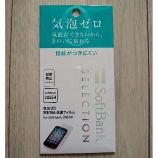 Softbank - SoftBank 205SH 気泡ゼロ反射防止保護フィルム
