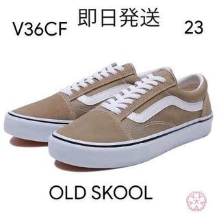 VANS - 即日発送 23cm VANS トープ オールドスクール スニーカー V36CF