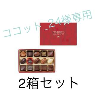 モロゾフ(モロゾフ)のチョコレート モロゾフ フィバリット 15個入(菓子/デザート)
