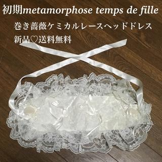 metamorphose temps de fille - 新品☆初期メタモルフォーゼ☆ケミカルレースヘッドドレス☆送料無料