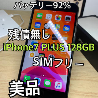 Apple - 【美品】【B】iPhone 7 PLUS Black 128 GB SIMフリー