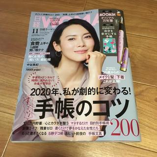 ニッケイビーピー(日経BP)の日経ウーマン 2019.11月号 雑誌のみ(その他)