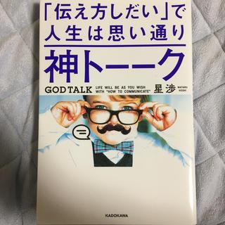 角川書店 - 神トーーク「伝え方しだい」で人生は思い通り