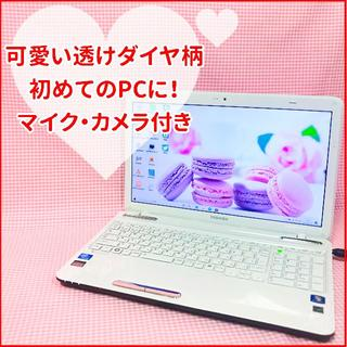 トウシバ(東芝)の初めてのノートパソコンに☆ホワイト☆使いやすい☆Windows10☆テンキー(ノートPC)