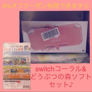 Nintendo Switch - 【新品】Nintendo Switch Liteコーラル &どうぶつの森ソフト☆