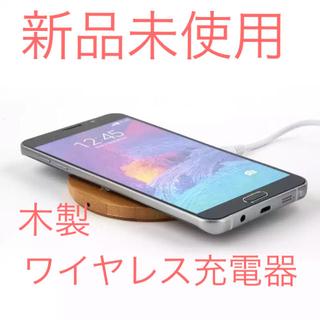 ワイヤレス充電器  iphone galaxy