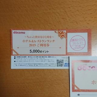 エヌティティドコモ(NTTdocomo)のNTT docomo ドコモ  ホテル&レストランランチ  5000ポイント(レストラン/食事券)