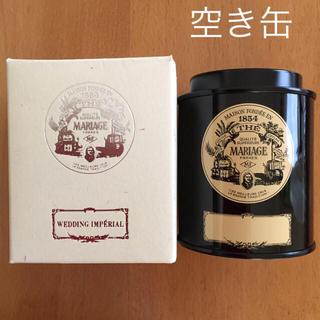 マリアージュフレール 空き缶 ウエディングインペリアル 紅茶缶 缶 インテリア(容器)