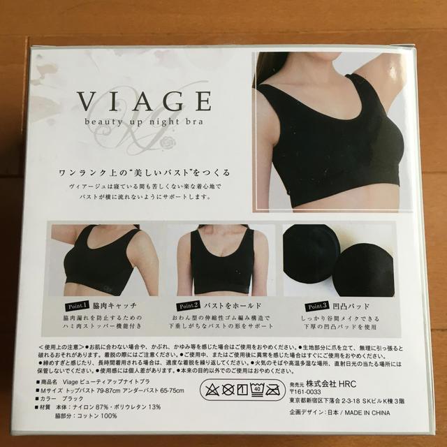 viage ナイトブラ M・ブラック レディースの下着/アンダーウェア(ブラ)の商品写真