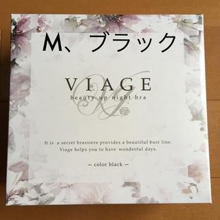 viage ナイトブラ M・ブラック
