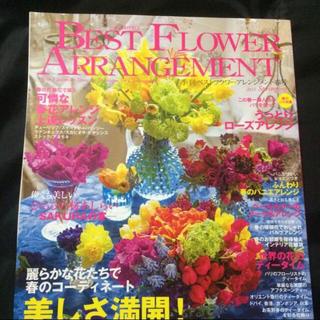 flower 本 花 アレンジ 2015 フラワー アレンジメント(住まい/暮らし/子育て)