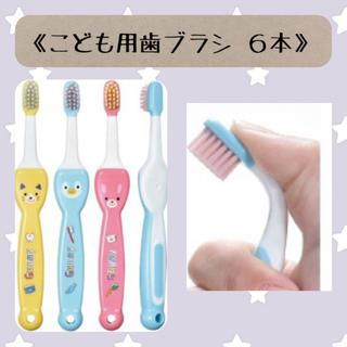 【歯科専用】こども用歯ブラシ 6本セット☆ 《日本製》