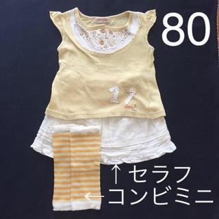 セラフ(Seraph)の【3点】80 セラフ  スカート seraph 白 カットソー 半袖(スカート)