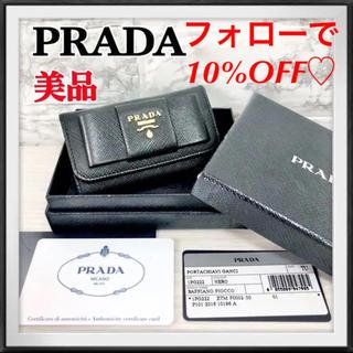 PRADA - 美品❤️プラダ リボン6連キーケース ブラック レザー サフィアーノ フィオッコ