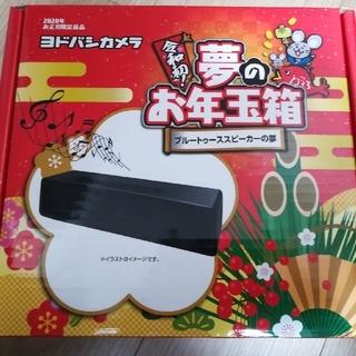 ボーズ(BOSE)のヨドバシカメラ 夢のお年玉箱 ブルートゥーススピーカーの夢 福袋(スピーカー)
