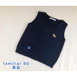 familiar - familiar  刺繍付きベスト 90 美品