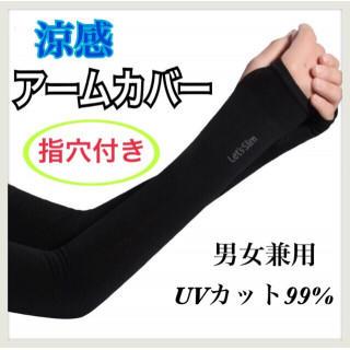アームカバー ブラック  男女兼用  UVカット  冷感  紫外線対策(手袋)