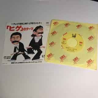「ヒゲ」のテーマ 志村けん ヒゲダンス ひげダンス レコード EP (その他)