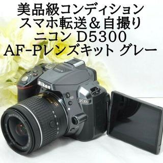 ニコン(Nikon)の★美品級&スマホ転送&自撮り★ニコン D5300 AF-Pレンズキット(デジタル一眼)