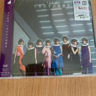 ノギザカフォーティーシックス(乃木坂46)の乃木坂46 25thシングル しあわせの保護色 通常盤 CD(ポップス/ロック(邦楽))