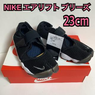 NIKE - 最安値 23cm ナイキ エアリフト 黒 AIR RIFT BR