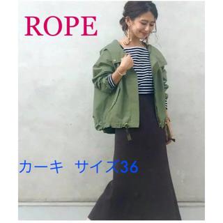 ROPE - ROPE ロペ グログランパーカー ブルゾン IENA フードジャケット
