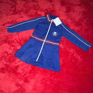 新品タグ付き長袖ワンピースジャージ素材90cm鮮やかな青ブルー新体操チアリーダー(ワンピース)
