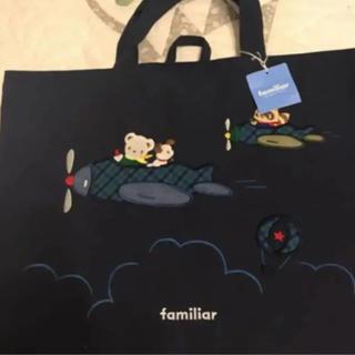 familiar - ファミリア  トートバッグ