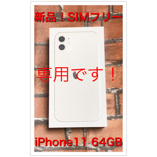 Apple - 新品!iPhone11 RED 64GB ホワイト SIMフリー