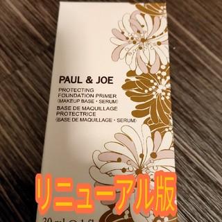 PAUL & JOE - 箱なし 02  ハニー ポール&ジョー