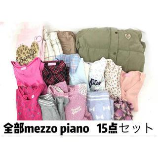 mezzo piano - 全部メゾピアノ 15点セット ダウン入り 美品まとめ 150 160