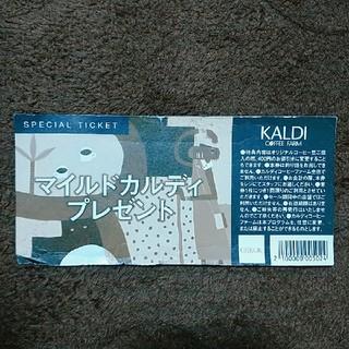 カルディ(KALDI)のカルディ マイルドカルディプレゼント券(ショッピング)
