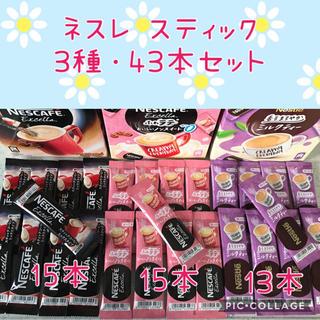 Nestle - ネスレ スティック 3種・43本 オリジナルセット✨