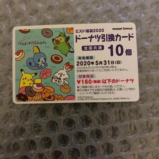 ミスド引き換えカード10個(フード/ドリンク券)