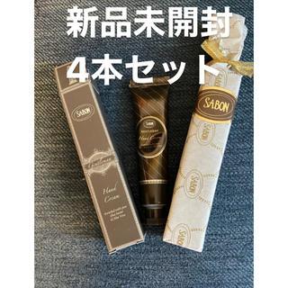 サボン(SABON)の新品未開封サボンハンドクリーム4本セット(ハンドクリーム)