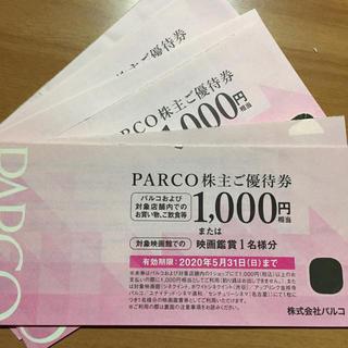 PARCO 株主ご優待券