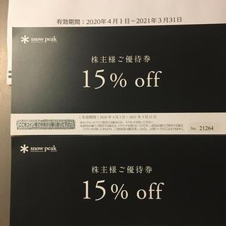 スノーピーク(Snow Peak)のスノーピーク株主優待(15%)2枚 2021年3月31日迄(ショッピング)
