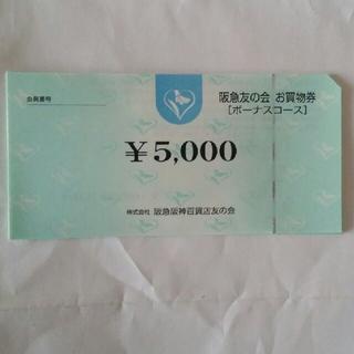 阪急百貨店 - 阪急友の会 お買物券 100,000円分  【5000円×20枚】