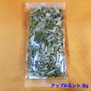 【上座ファーム】乾燥ハーブ アップルミント 8g(茶)