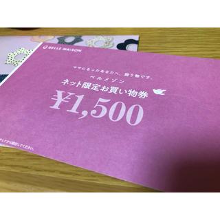 ベルメゾンお買い物券1500円分