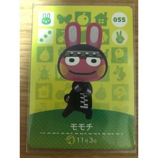 任天堂 - 任天堂 どうぶつの森 amiiboカード モモチ 055
