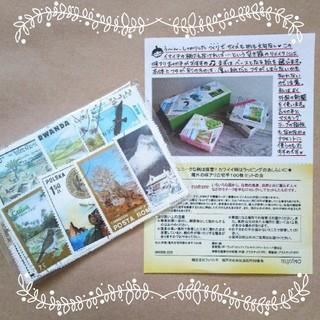 フェリシモ(FELISSIMO)のフェリシモ*古切手 100枚セット(ラッピング/包装)